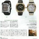 L'Orologio in Japan